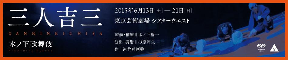 3kichisa_Toyko