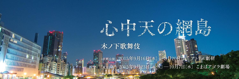 綱島_twitter_banner